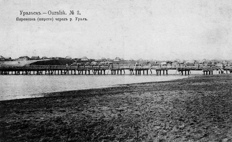 Мост через Урал у Бородинского ввоза. Фото рубежа XIX-XX вв.