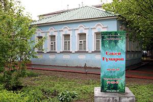 Музей им. С. Гумарова