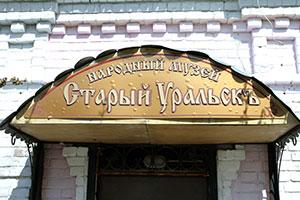 Музей «Старый Уральскъ»