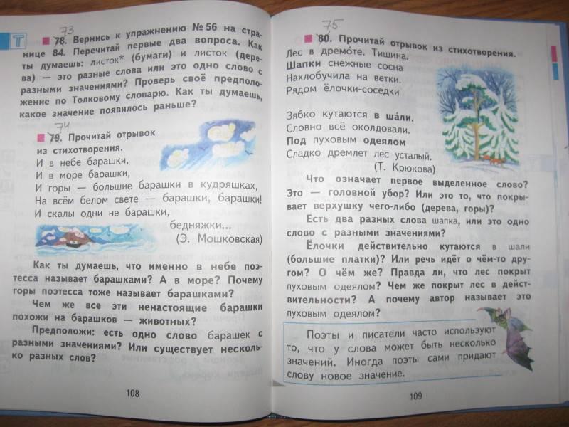 рус класс 2 гдз чуракова яз