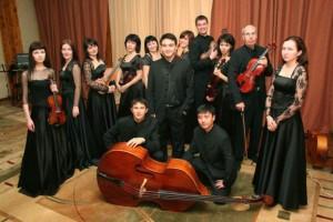 Западно-Казахстанский областной камерный оркестр