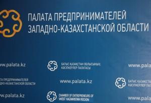 Палата предпринимателей ЗКО