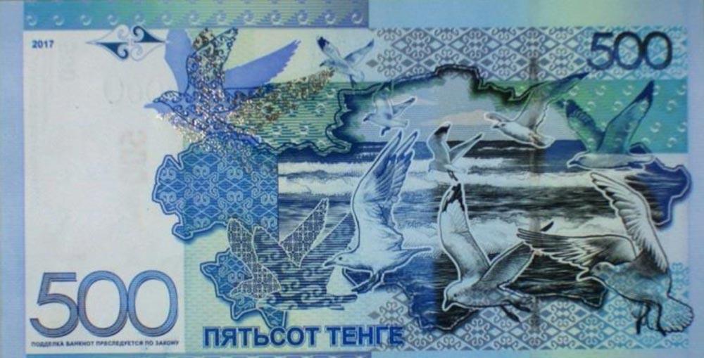 НацбанкРК выпустил банкноту 500 тенге сновым дизайном