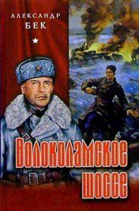 Обложка книги А. Бека «Волоколамское шоссе»